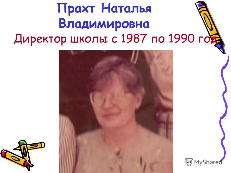 Директор школы с 1987 по 1990 год