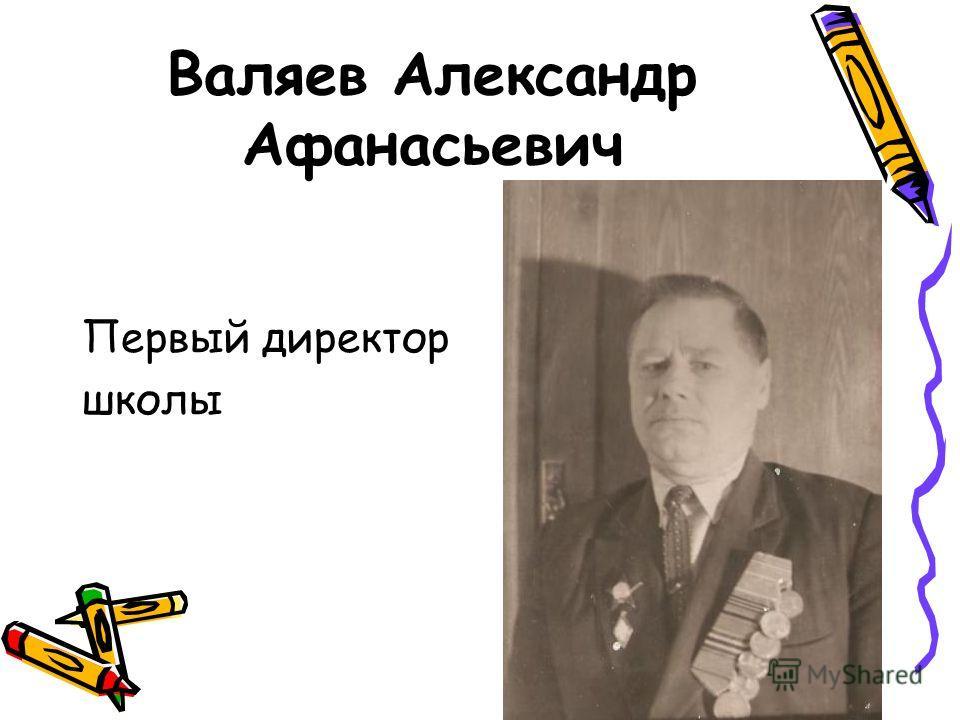 Валяев Александр Афанасьевич Первый директор школы