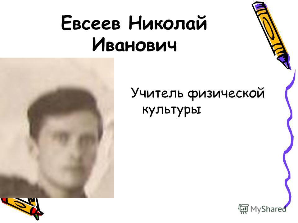 Евсеев Николай Иванович Учитель физической культуры