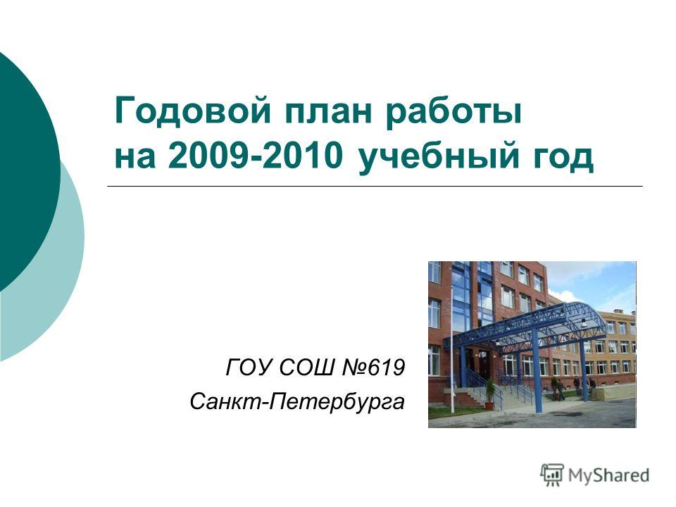 Годовой план работы на 2009-2010 учебный год ГОУ СОШ 619 Санкт-Петербурга