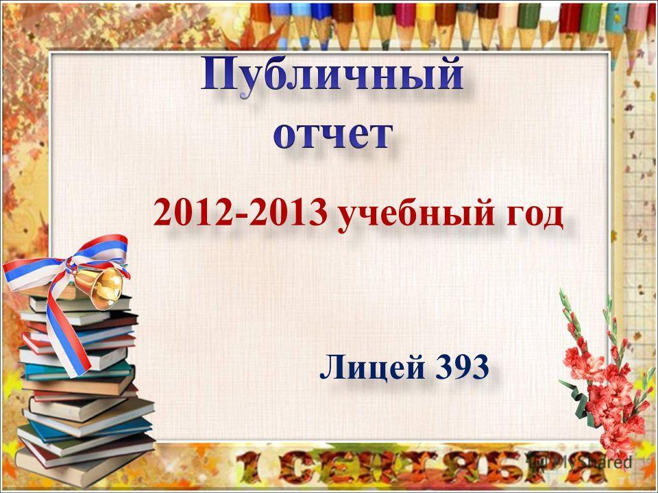 2012-2013 учебный год Лицей 393