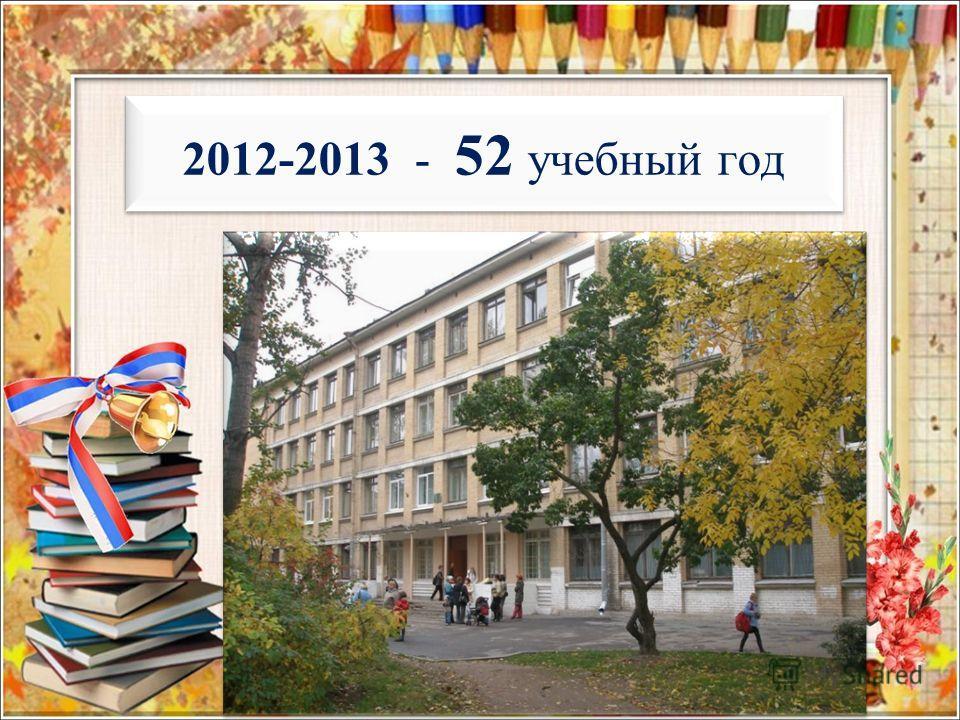 2012-2013 - 52 учебный год