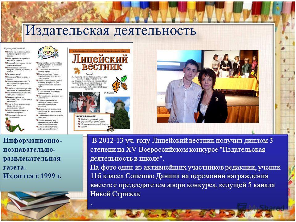 Издательская деятельность В 2012-13 уч. году Лицейский вестник получил диплом 3 степени на XV Всероссийском конкурсе