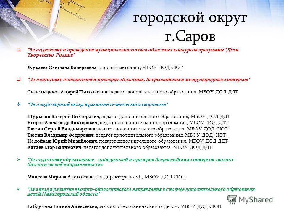 городской округ г.Саров
