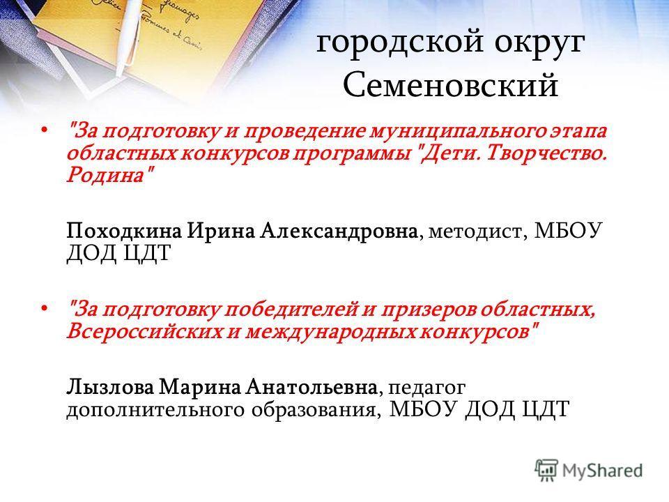 городской округ Семеновский