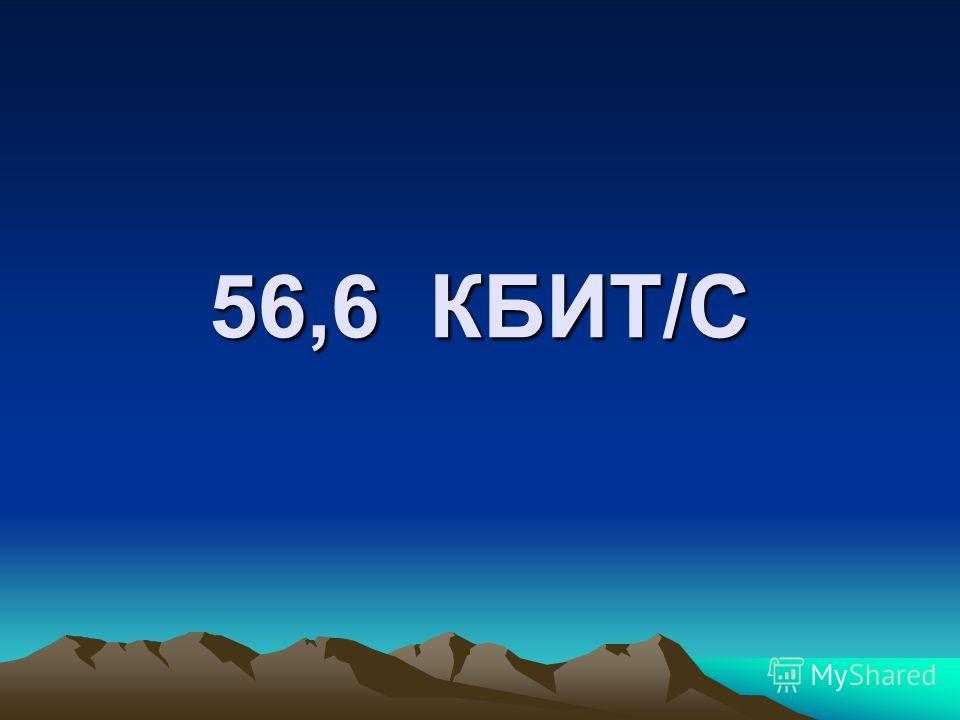 56,6 КБИТ/С