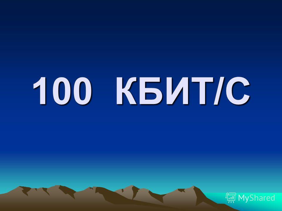 100 КБИТ/С