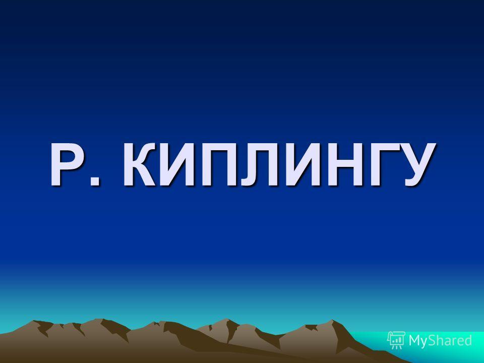 Р. КИПЛИНГУ
