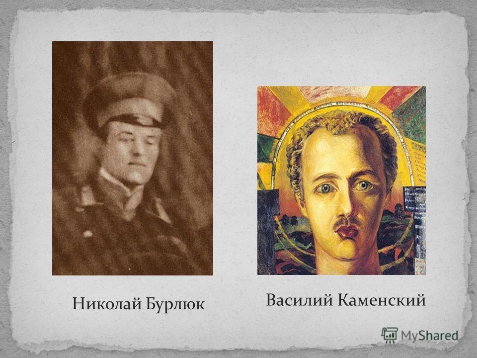 Николай Бурлюк Василий Каменский