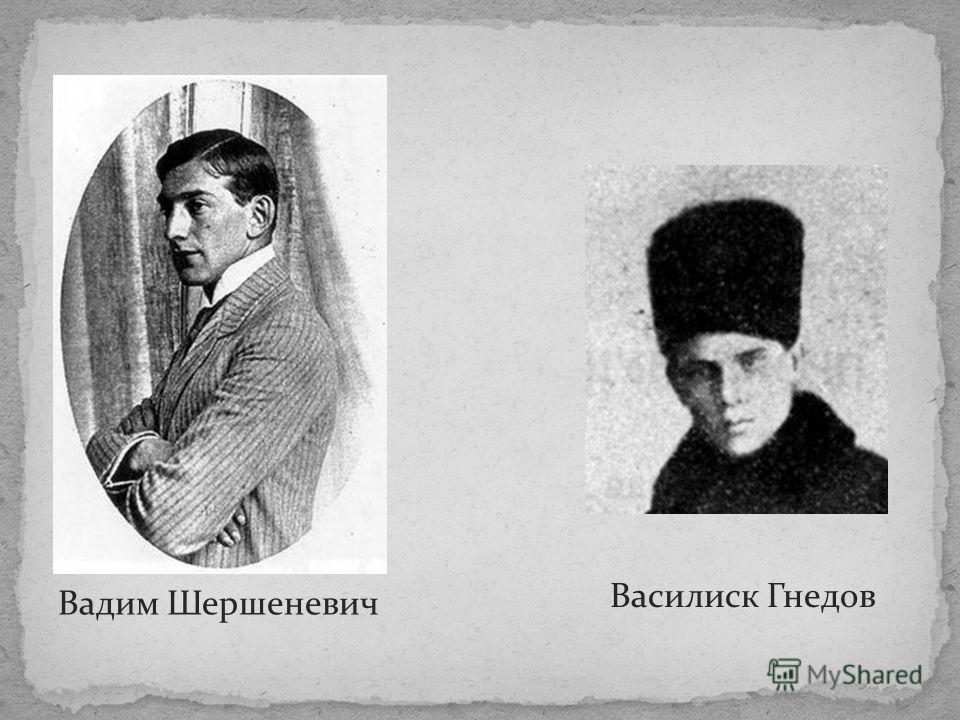 Василиск Гнедов Вадим Шершеневич