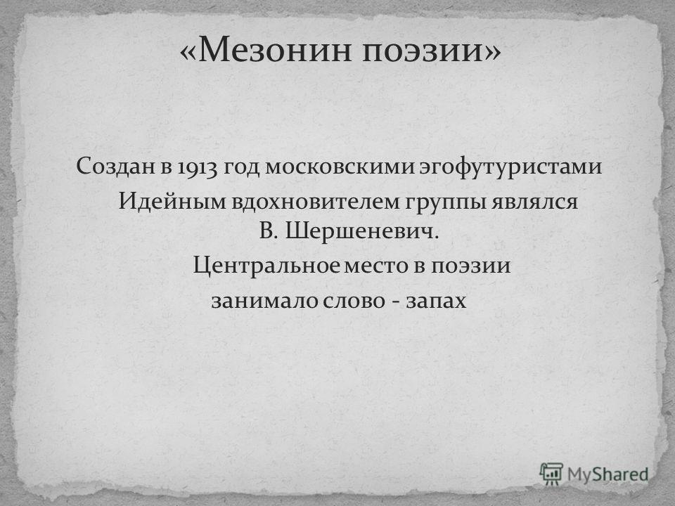 Создан в 1913 год московскими эгофутуристами Идейным вдохновителем группы являлся В. Шершеневич. Центральное место в поэзии занимало слово - запах