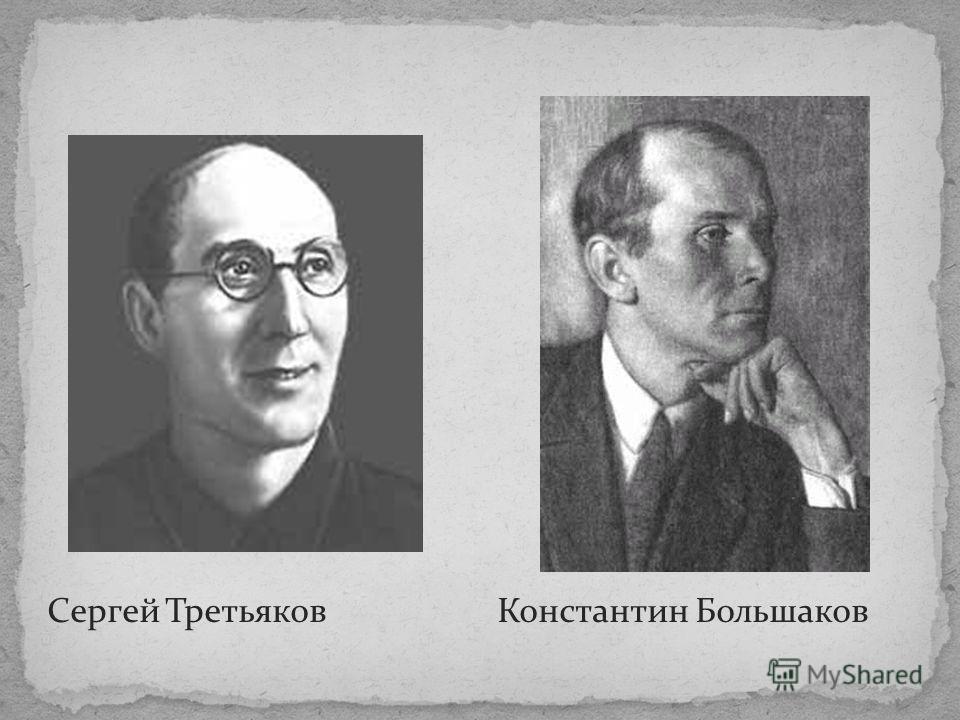 Сергей ТретьяковКонстантин Большаков