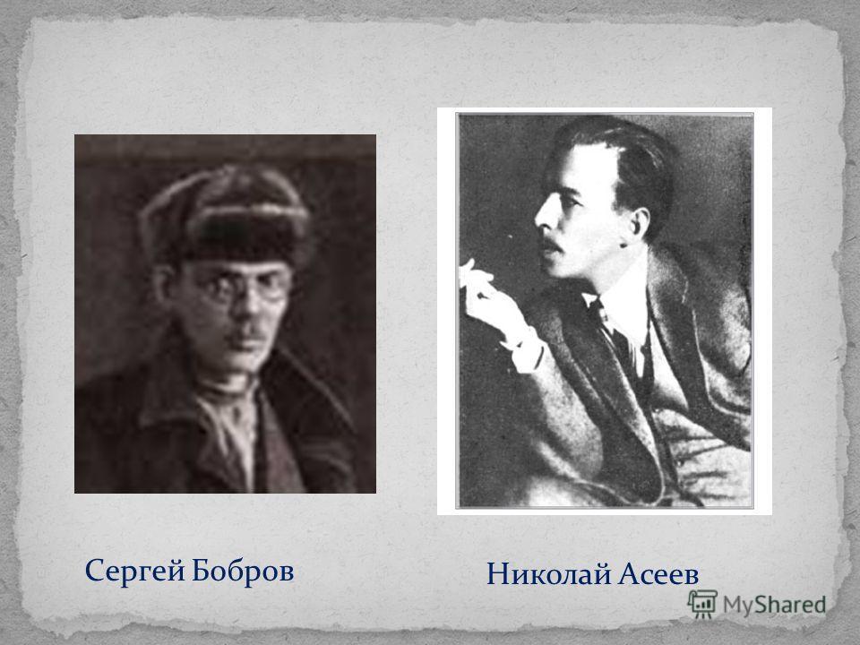 Николай Асеев Сергей Бобров