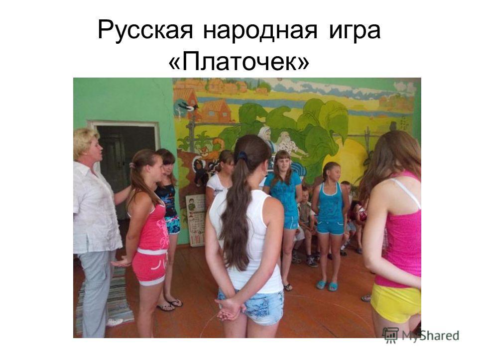 Русская народная игра «Платочек»