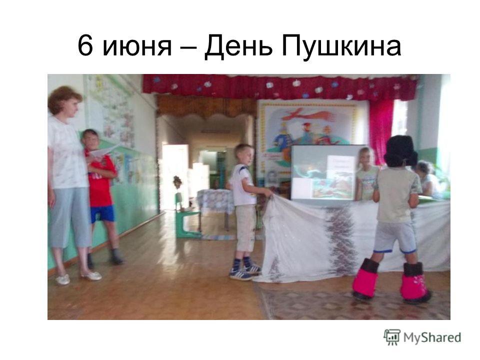 6 июня – День Пушкина