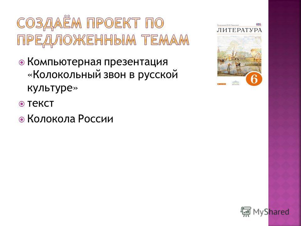 Компьютерная презентация «Колокольный звон в русской культуре» текст Колокола России
