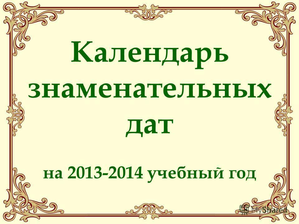Календарь знаменательных дат на 2013-2014 учебный год