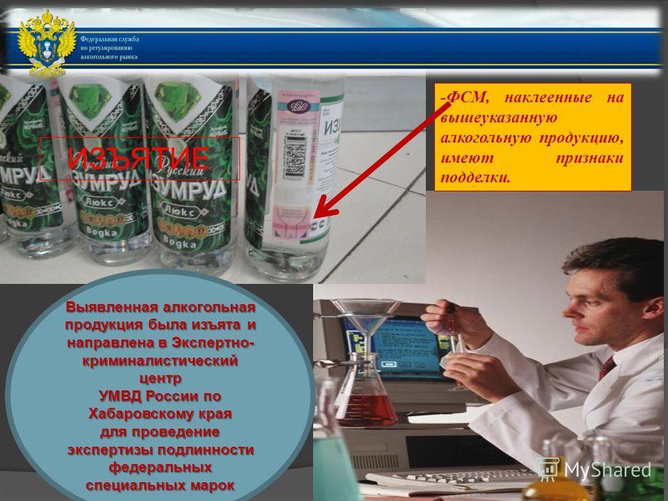-ФСМ, наклеенные на вышеуказанную алкогольную продукцию, имеют признаки подделки. Выявленная алкогольная продукция была изъята и направлена в Экспертно- криминалистический центр УМВД России по Хабаровскому края для проведение экспертизы подлинности ф