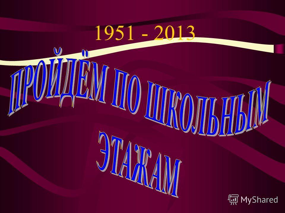 1951 - 2013