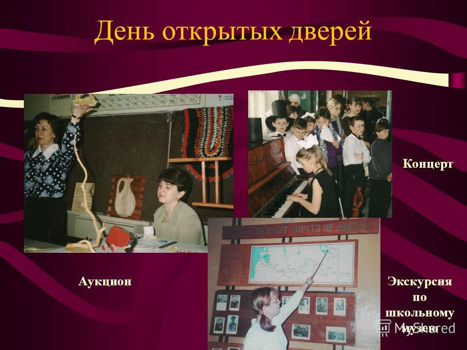 День открытых дверей Аукцион Концерт Экскурсия по школьному музею