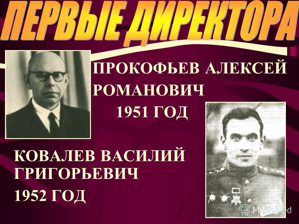 ПРОКОФЬЕВ АЛЕКСЕЙ РОМАНОВИЧ 1951 ГОД КОВАЛЕВ ВАСИЛИЙ ГРИГОРЬЕВИЧ 1952 ГОД
