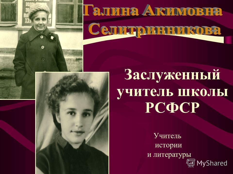 Учитель истории и литературы Заслуженный учитель школы РСФСР