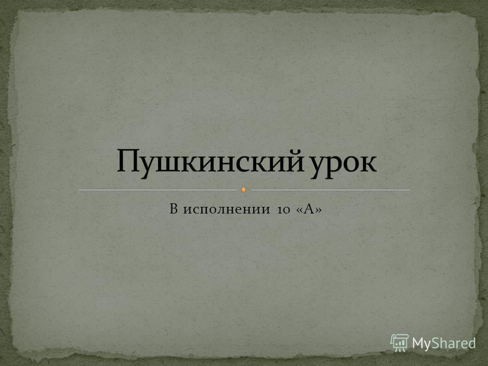 В исполнении 10 «А»
