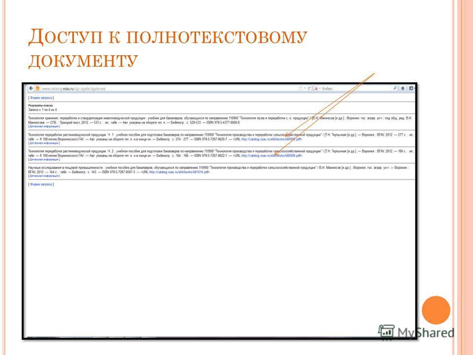 Д ОСТУП К ПОЛНОТЕКСТОВОМУ ДОКУМЕНТУ