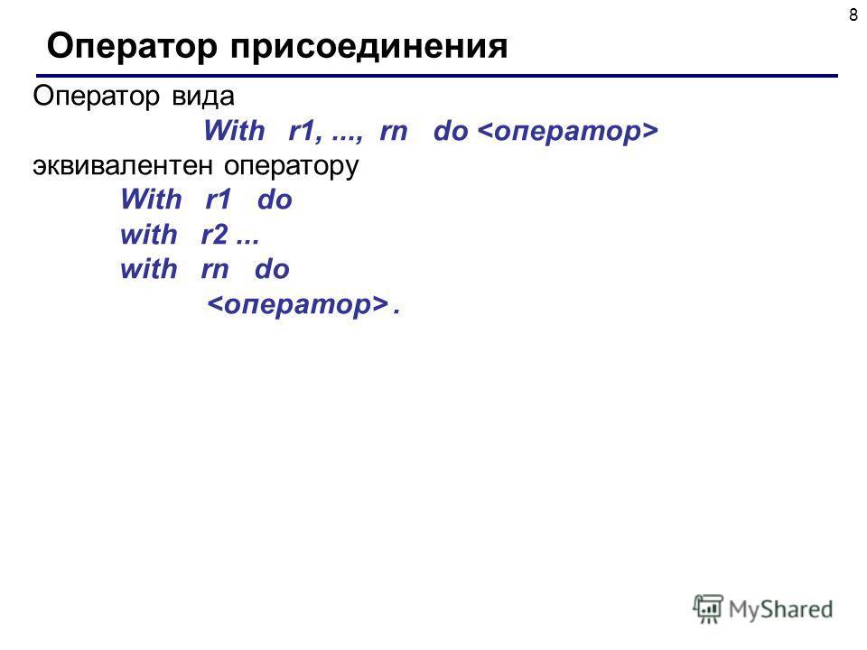 8 Оператор присоединения Оператор вида With r1,..., rn do эквивалентен оператору With r1 do with r2... with rn do.