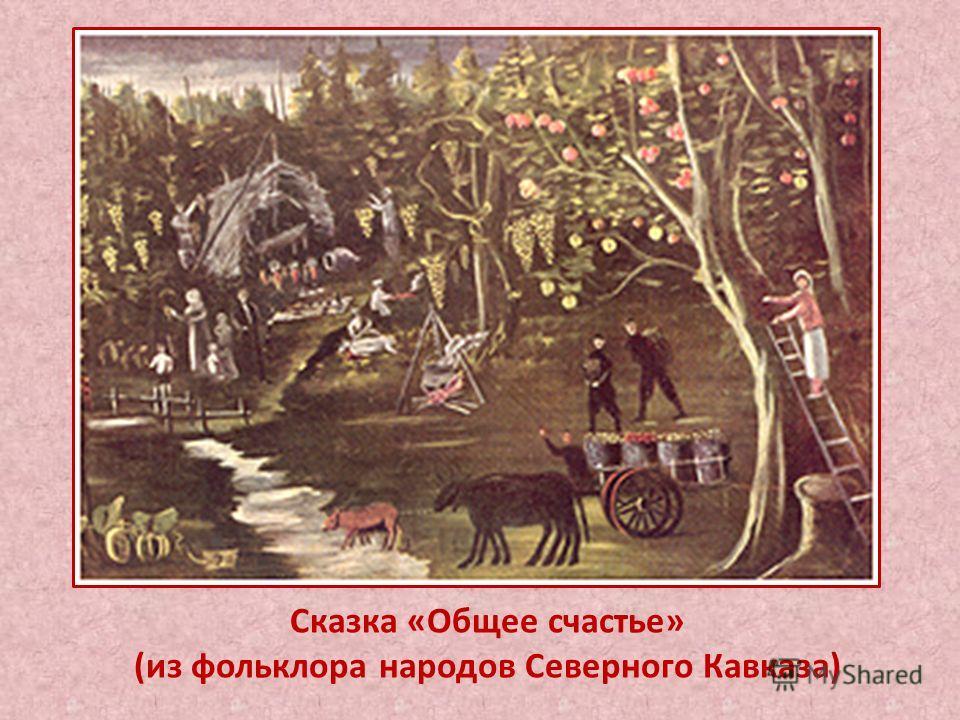 Сказка «Общее счастье» (из фольклора народов Северного Кавказа)