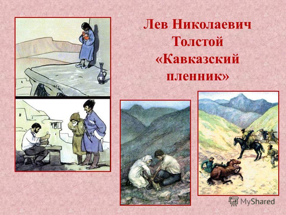 Лев Николаевич Толстой «Кавказский пленник»