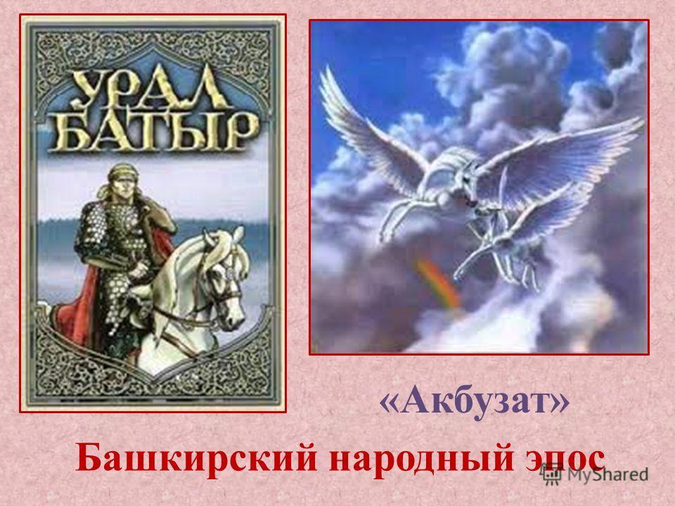 Башкирский народный эпос «Акбузат»
