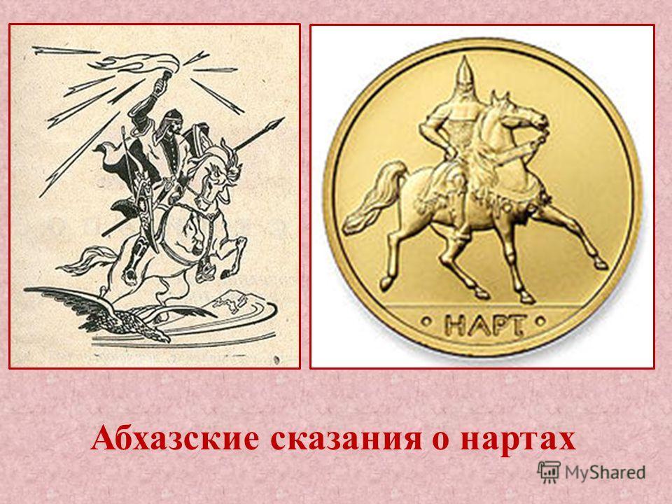 Абхазские сказания о нартах