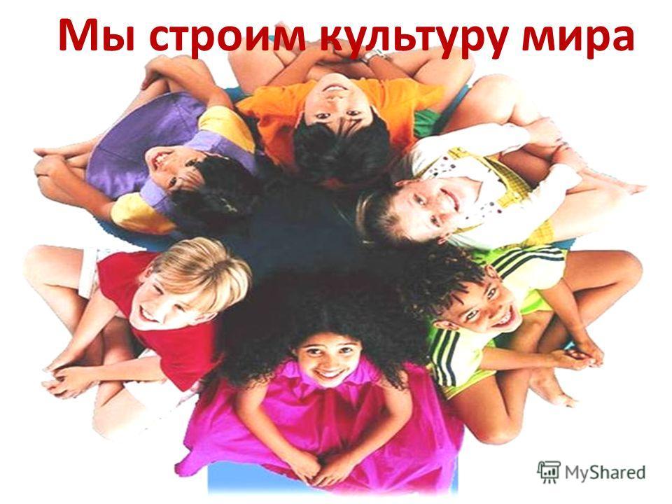 Мы строим культуру мира