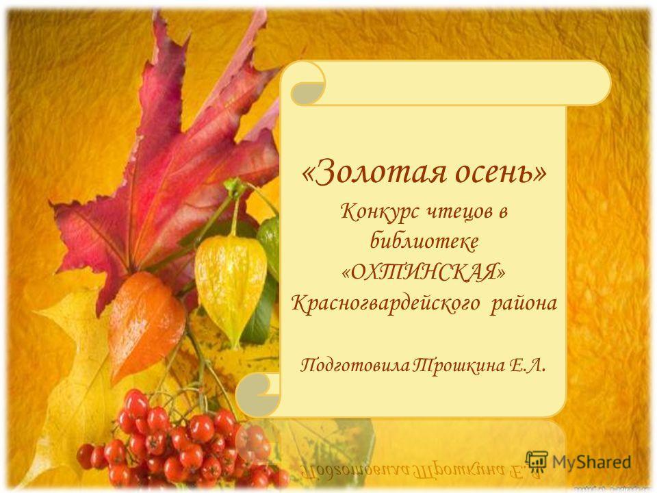Конкурсы осень стихи