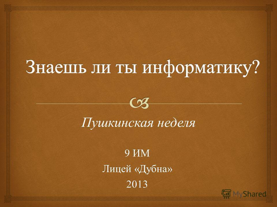 9 ИМ Лицей « Дубна » 2013 Пушкинская неделя