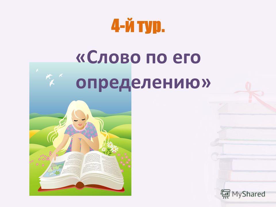 4-й тур. «Слово по его определению»