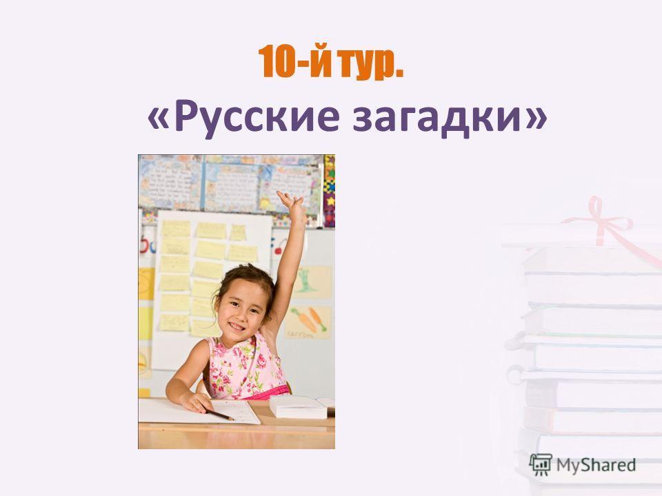 10-й тур. «Русские загадки»