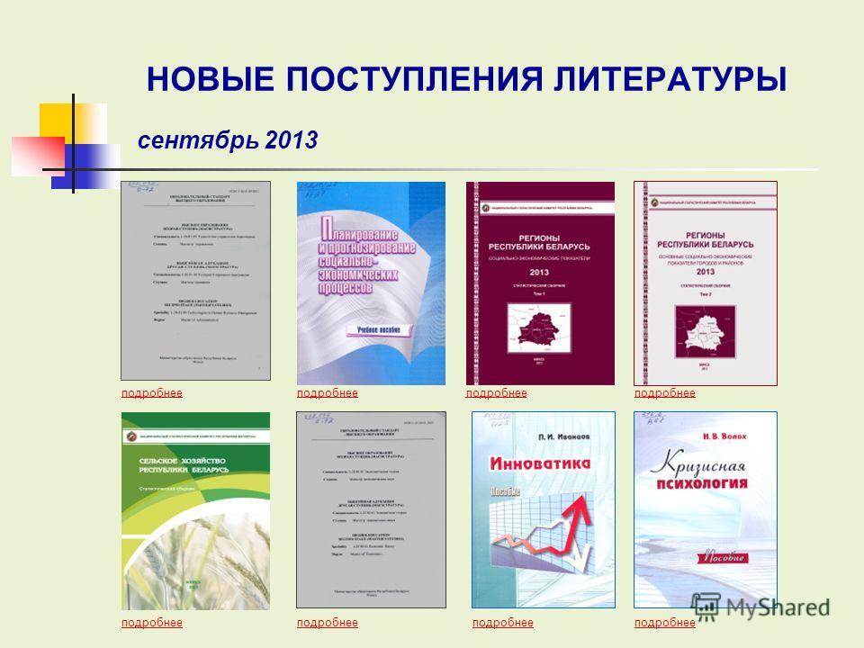 подробнее НОВЫЕ ПОСТУПЛЕНИЯ ЛИТЕРАТУРЫ сентябрь 2013 подробнее