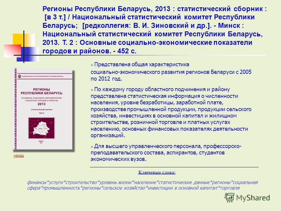 Представлена общая характеристика социально-экономического развития регионов Беларуси с 2005 по 2012 год. По каждому городу областного подчинения и району представлена статистическая информация о численности населения, уровне безработицы, заработной
