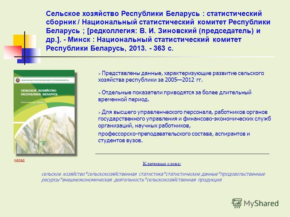 Представлены данные, характеризующие развитие сельского хозяйства республики за 20052012 гг. Отдельные показатели приводятся за более длительный временной период. Для высшего управленческого персонала, работников органов государственного управления и