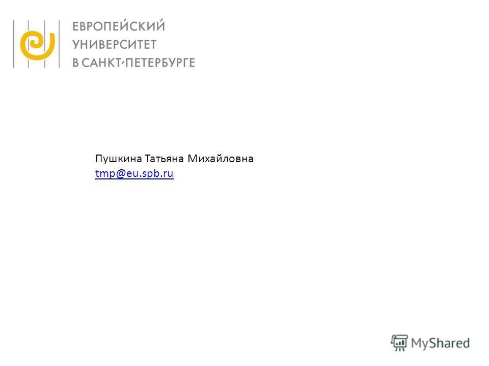 Пушкина Татьяна Михайловна tmp@eu.spb.ru