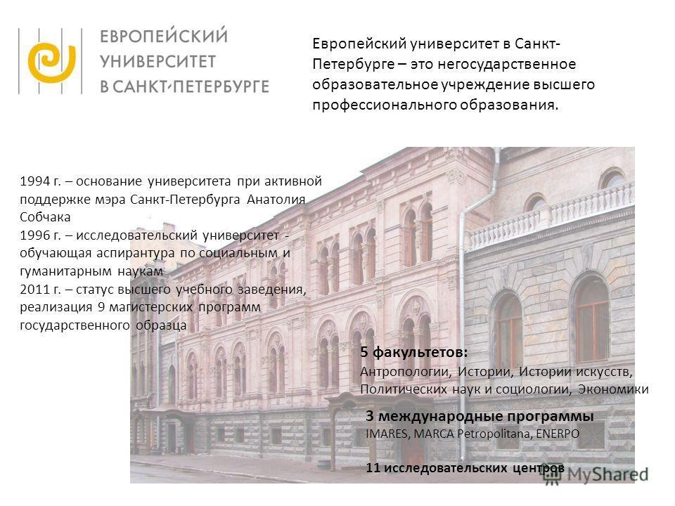1994 г. – основание университета при активной поддержке мэра Санкт-Петербурга Анатолия Собчака 1996 г. – исследовательский университет - обучающая аспирантура по социальным и гуманитарным наукам 2011 г. – статус высшего учебного заведения, реализация