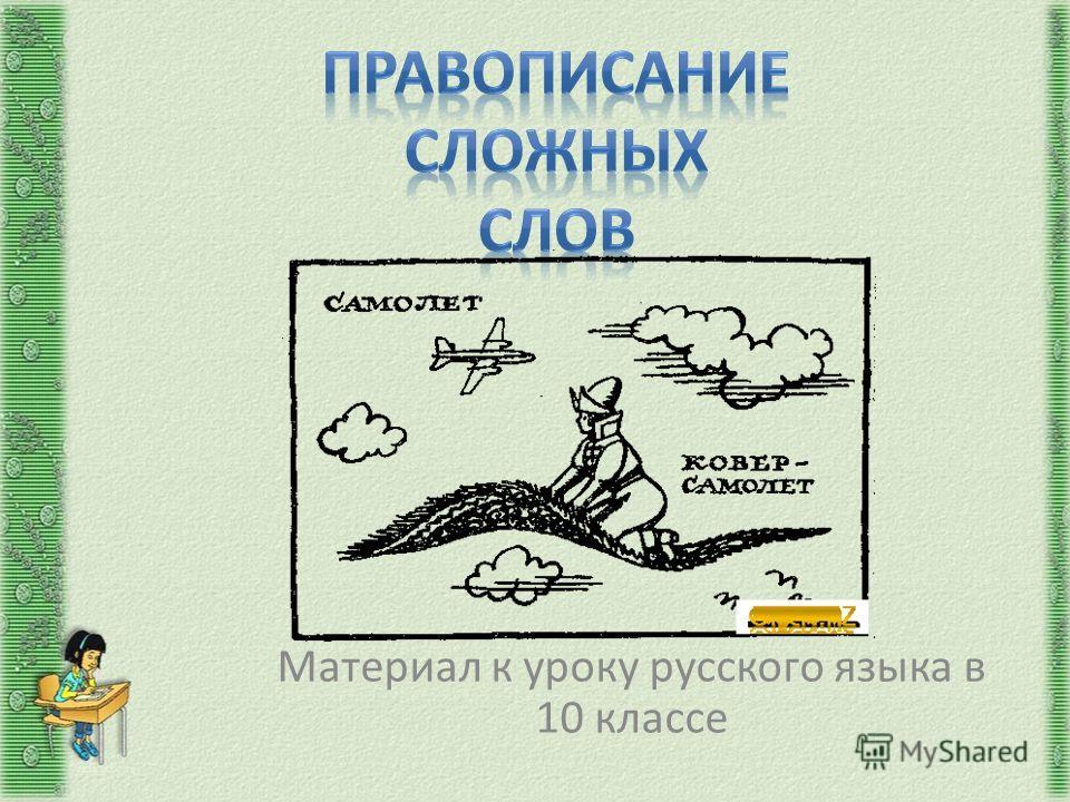 Материал к уроку русского языка в 10 классе