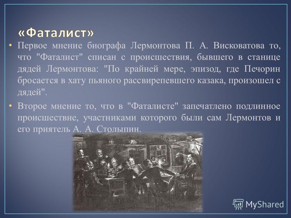 Первое мнение биографа Лермонтова П. А. Висковатова то, что