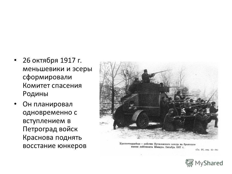 26 октября 1917 г. меньшевики и эсеры сформировали Комитет спасения Родины Он планировал одновременно с вступлением в Петроград войск Краснова поднять восстание юнкеров