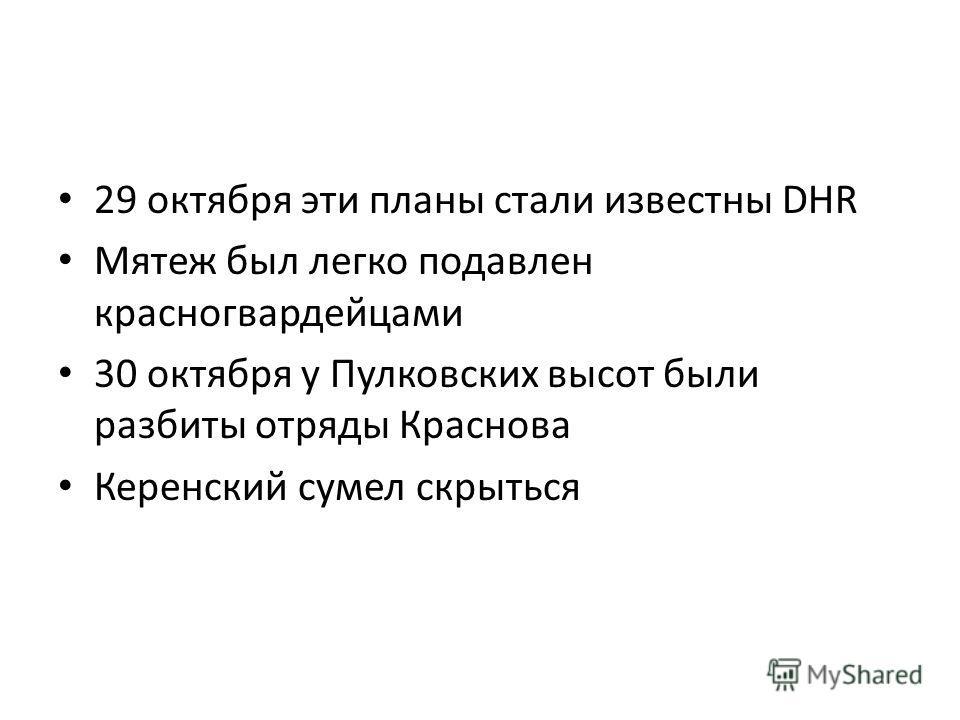29 октября эти планы стали известны DHR Мятеж был легко подавлен красногвардейцами 30 октября у Пулковских высот были разбиты отряды Краснова Керенский сумел скрыться
