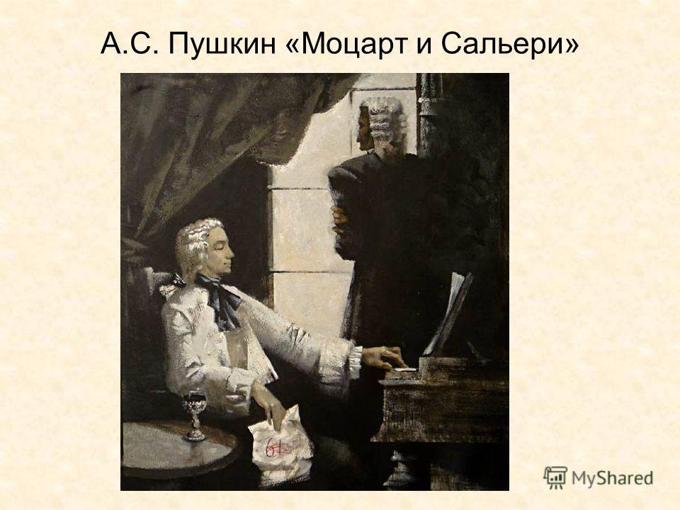 А.С. Пушкин «Моцарт и Сальери»