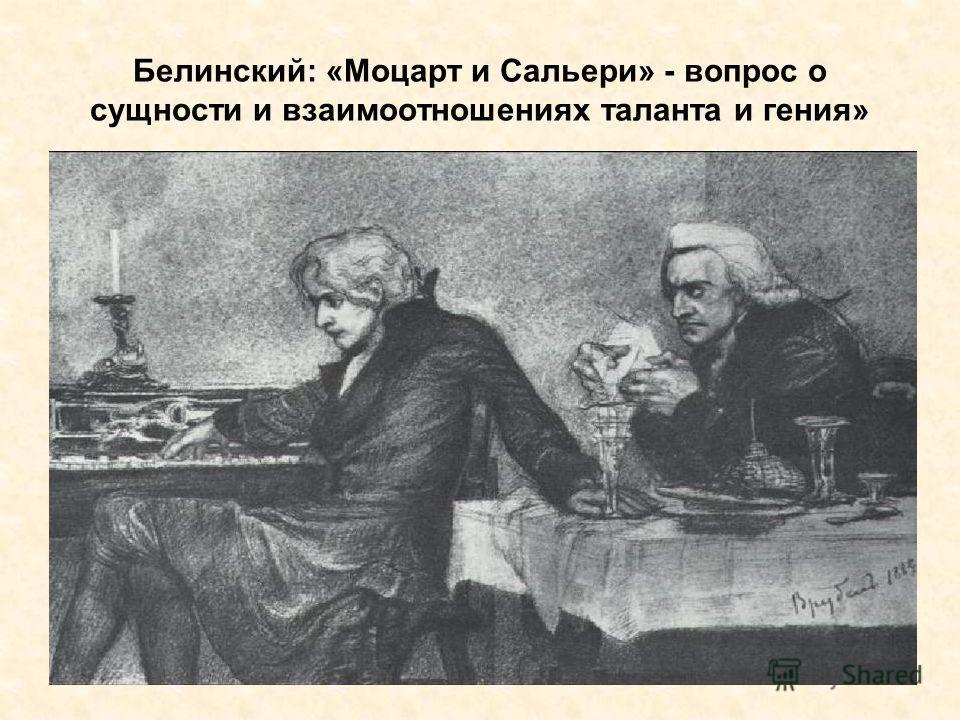 Белинский: «Моцарт и Сальери» - вопрос о сущности и взаимоотношениях таланта и гения»
