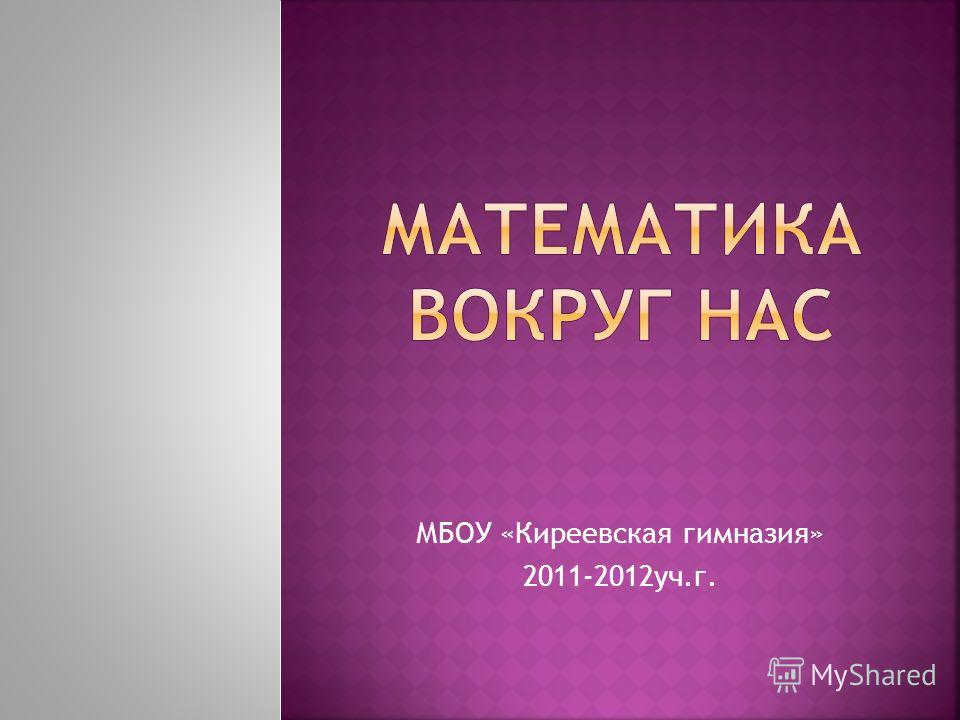 МБОУ «Киреевская гимназия» 2011-2012уч.г.